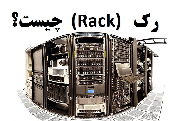 رک (Rack) چیست و محاسبه ابعاد یک رک