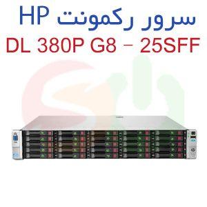 سرور رکمونت HP ProLiant DL380P G8 – 25 Sff