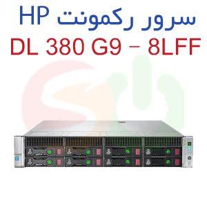 سرور رکمونت HP ProLiant DL380 G9 – 8 Lff