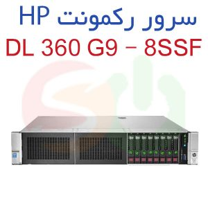 سرور رکمونت HP ProLiant DL360 G9 – 8 Sff