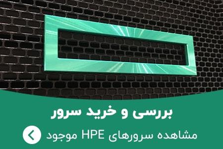خرید سرور hp